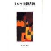 リルケ美術書簡―1902-1925 [単行本]