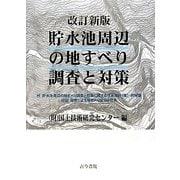 貯水池周辺の地すべり調査と対策 改訂新版 [単行本]