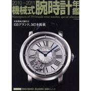 機械式腕時計年鑑 2010~2011(インデックスムツク) [ムックその他]