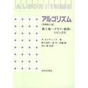 グラフ・数理・トピックス(アルゴリズム〈第3巻〉) [全集叢書]