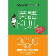 英語ドリル〈2009年版〉(手とり足とり就活BOOK) [全集叢書]