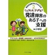 こんなとき、どうする?発達障害のある子への支援 小学校(特別支援教育をすすめる本〈2〉) [全集叢書]