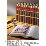 世界大百科事典 改訂新版(全34巻) [事典辞典]
