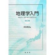地理学入門―マルティ・スケール・ジオグラフィ 改訂版 [単行本]