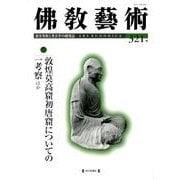 佛教藝術 321号 [単行本]