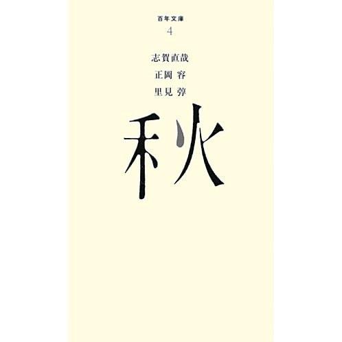 秋(百年文庫〈4〉) [全集叢書]