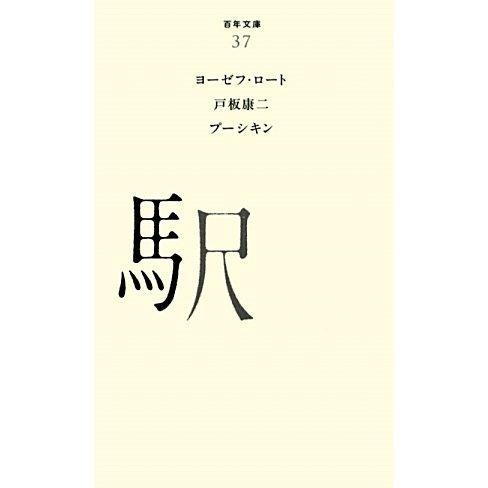 駅(百年文庫〈37〉) [全集叢書]