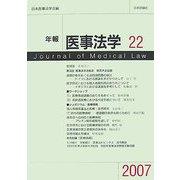 年報 医事法学〈22(2007)〉 [全集叢書]