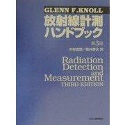 放射線計測ハンドブック [単行本]