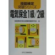 電気保全1級/2級(技能検定突破シリーズ) [単行本]