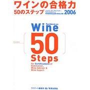 ワインの合格力50のステップ〈2006〉ソムリエ、ワインアドバイザー、ワインエキスパート呼称資格認定試験の傾向と対策 [単行本]