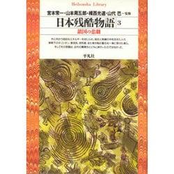 日本残酷物語〈3〉―鎖国の悲劇(平凡社ライブラリー) [全集叢書]