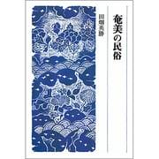 奄美の民俗 オンデマンド版 [単行本]