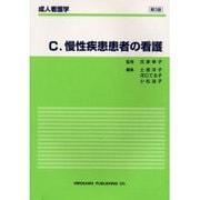 成人看護C/慢性疾患患者の看護(成人看護学) [全集叢書]