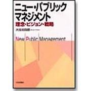ニュー・パブリックマネジメント―理念・ビジョン・戦略 [単行本]