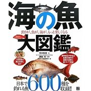 海の魚大図鑑―釣りが、魚が、海がもっと楽しくなる! [図鑑]
