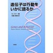 遺伝子は行動をいかに語るか [単行本]