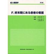 成人看護学 F 第3版
