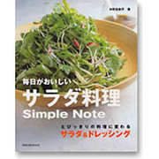 毎日がおいしいサラダ料理SimpleNote-とびっきりの料理に変わるサラダ&ドレッシング(旭屋出版MOOK) [ムックその他]
