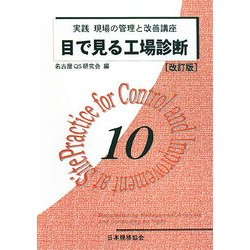 目で見る工場診断 改訂版 (実践 現場の管理と改善講座〈10〉) [単行本]