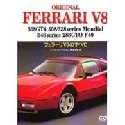 FERRARI V8―フェラーリV8のすべて(CG BOOKS) [単行本]