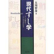 現代すし学Sushiology―すしの歴史とすしの今がわかる [単行本]