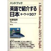 ハンドブック 英語で紹介する日本―キーワード305 [単行本]