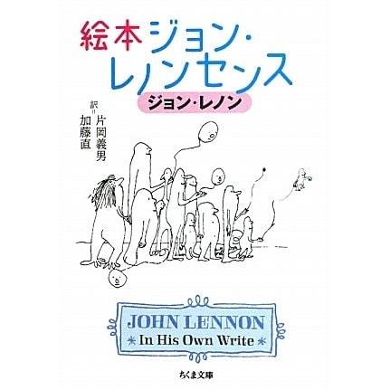絵本ジョン・レノンセンス(ちくま文庫) [文庫]