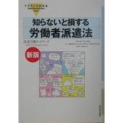 イラストでわかる 知らないと損する労働者派遣法 新版 (Illustrated Guide Book Series) [単行本]