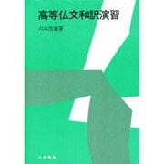 高等仏文和訳演習 [単行本]