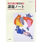 筑摩書房版国語2改訂版準拠課題ノート [単行本]