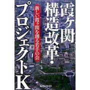霞ヶ関構造改革・プロジェクトK [単行本]