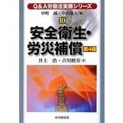 Q&A労働法実務シリーズ〈10〉安全衛生・労災補償 第4版 [単行本]
