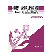 機関 定期速報版〈21年10月〉一級・二級・三級海技士試験問題解答 [単行本]