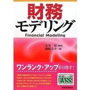 財務モデリング [単行本]