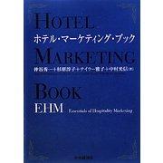 ホテル・マーケティング・ブック―EHM(Essentials of Hospitality Marketing) [単行本]