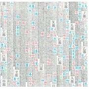 これが5万字-ひとめでわかる漢字の広さと深さ 大漢和辞典5万字収録B全ポスター