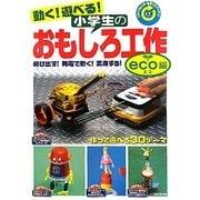 動く!遊べる!小学生のおもしろ工作 eco編―飛び出す!発電で動く!変身する! [単行本]