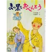 まっ黒なおべんとう(新日本にじの文学〈18〉) [全集叢書]