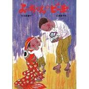 よっちゃんのビー玉(新日本子ども図書館〈2〉) [全集叢書]