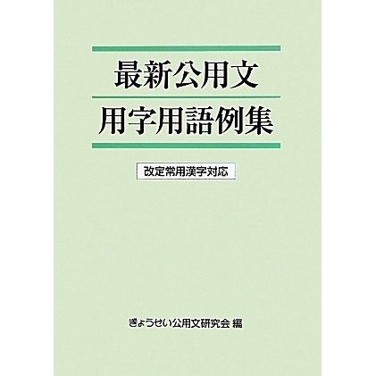 最新公用文用字用語例集―改定常用漢字対応 [単行本]