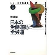 日本の労働運動と全労連(シリーズ労働運動〈6〉) [全集叢書]