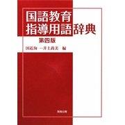 国語教育指導用語辞典 第四版 [事典辞典]
