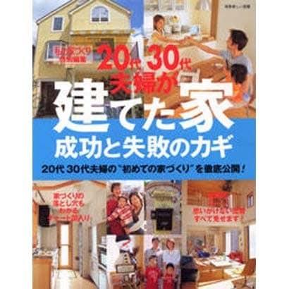 """20代30代夫婦が建てた家-成功と失敗のカギ-20代30代夫婦の""""初めての家づくり""""を徹底公開!(別冊美しい部屋) [ムックその他]"""