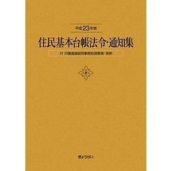 住民基本台帳法令・通知集〈平成23年版〉 [単行本]
