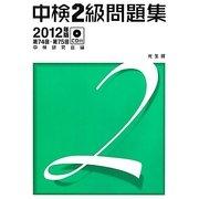中検2級問題集〈2012年版〉 [単行本]