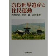 奈良世界遺産と住民運動 [単行本]