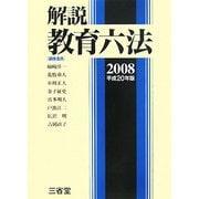 解説 教育六法〈2008(平成20年版)〉 [事典辞典]