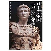 ローマ帝国一五〇〇年史(ビジュアル選書) [単行本]