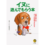 イヌに遊んでもらう本―従順な彼らのホントの気持ちがわかる(KAWADE夢文庫) [文庫]
